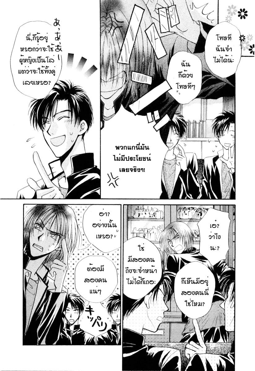 อ่านการ์ตูน Kakumei no Hi 3 ภาพที่ 23
