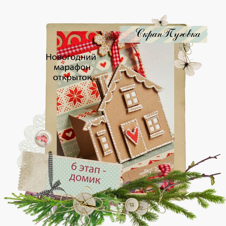 http://scrap-pygovka.blogspot.ru/2014/12/6.html