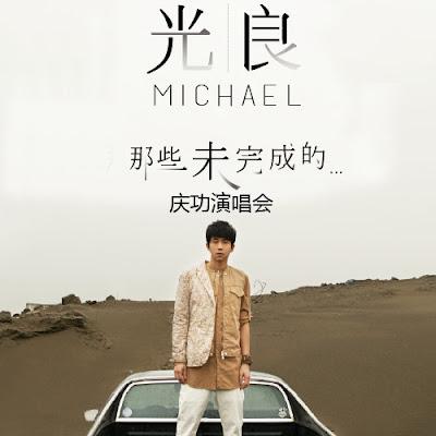 [Live] 台北 那些未完成的 慶功演唱會 - 光良Michael Wong