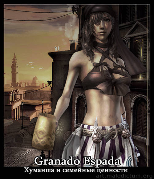Granado Espada - Lisa Linway