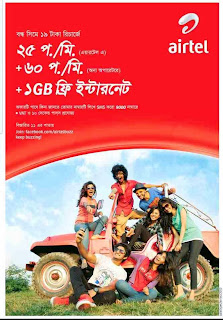 Airtel Bondo SIM Offer December : Recharge TK 19 and get 1GB