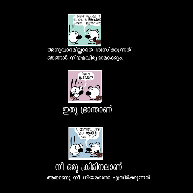 copy left malayalam cartoon,english cartoon MImi and Eunice by Nina Paley