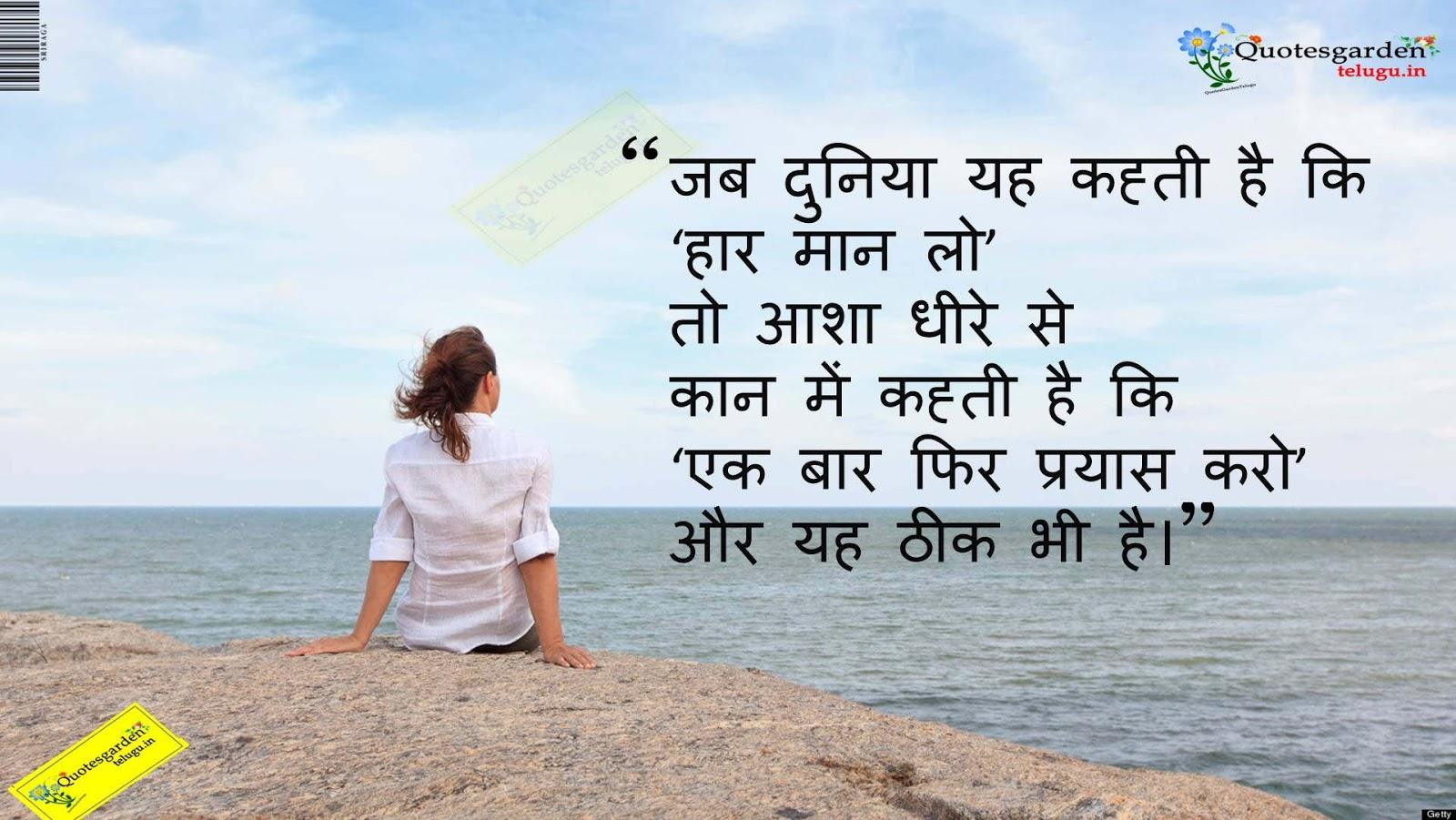 best hindi inspirational quotes anmol vachan suvichar 734