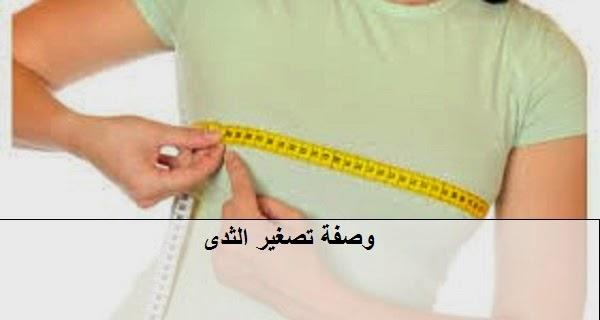 وصفة لتصغير حجم الثدى