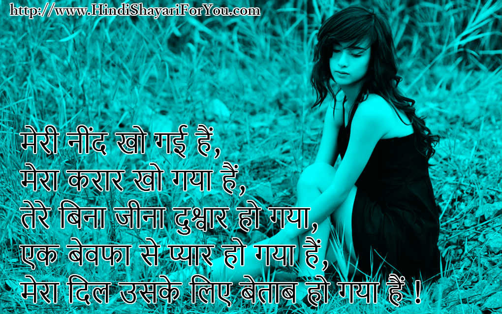Bewafa Shayari in Hindi - मेरी नींद खो गई हैं