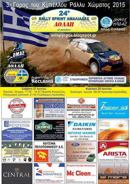 24ο Rally Sprint Αμαλιάδας: Με 21 συμμετοχές
