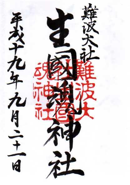 生國魂神社の御朱印