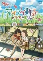 Shinko Và Phép Lạ Nghìn Năm - Mai Mai Miracle
