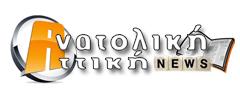 Ανατολική Αττική News - Ηλεκτρονική εφημερίδα Ανατολικής Αττικής