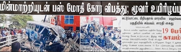 News paper in Sri Lanka : 19-02-2019