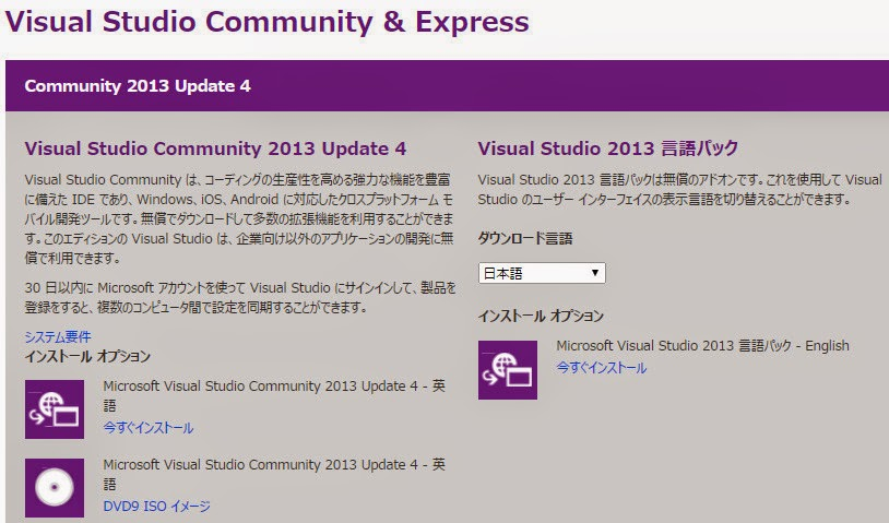 VB Visual Studio Express 2012 インストールの手引 …