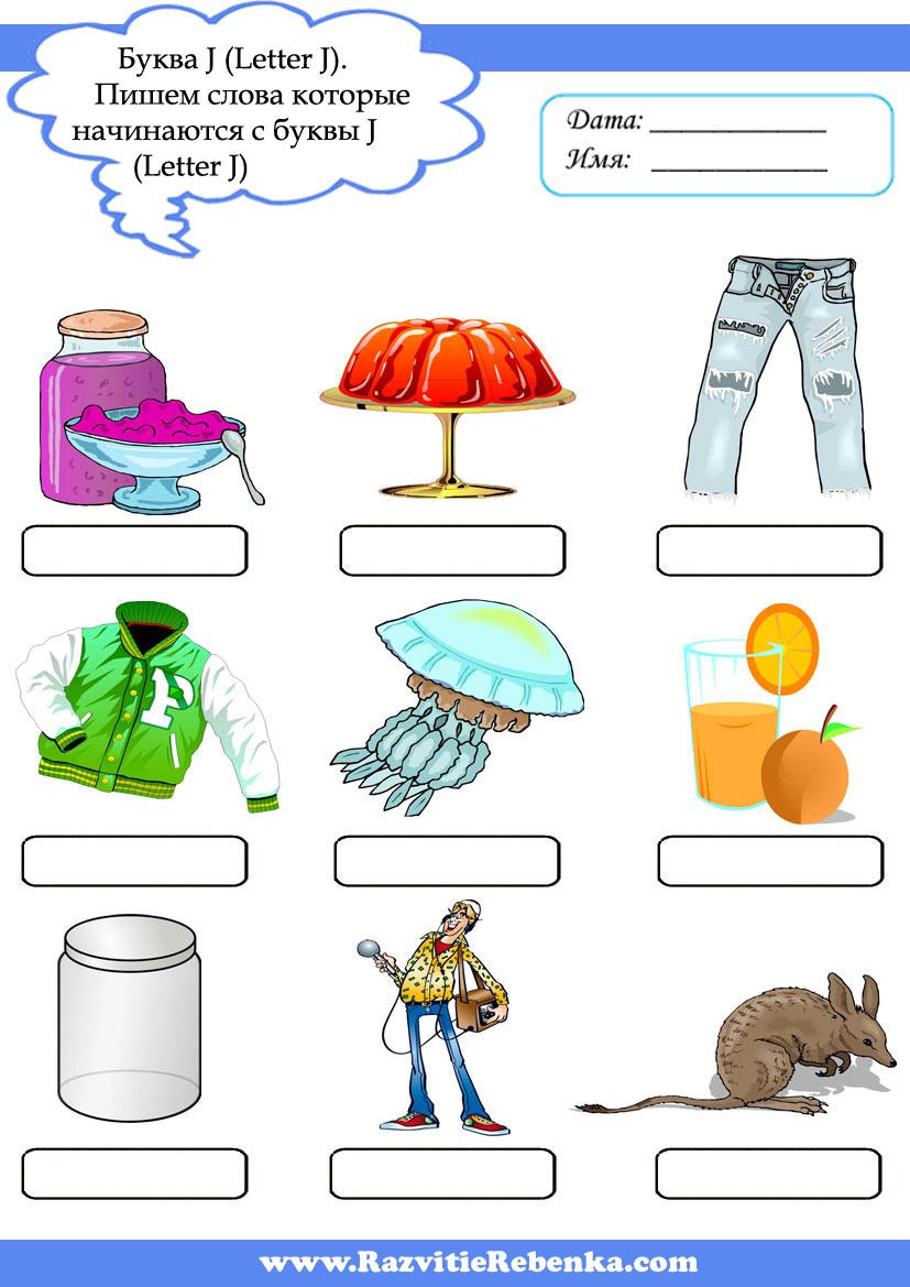 Онлайн раскраска с примером для мальчиков
