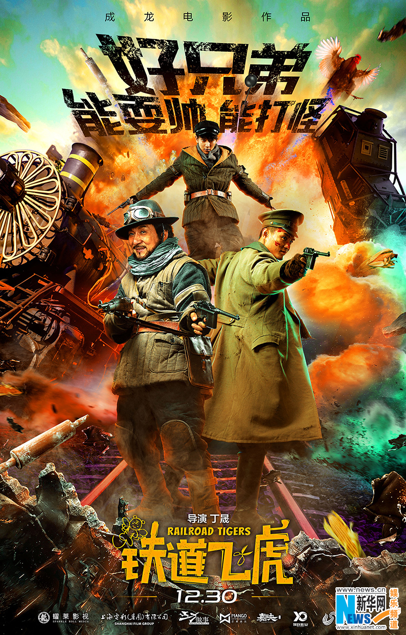 Stills of movie quot railroad tigers quot released china