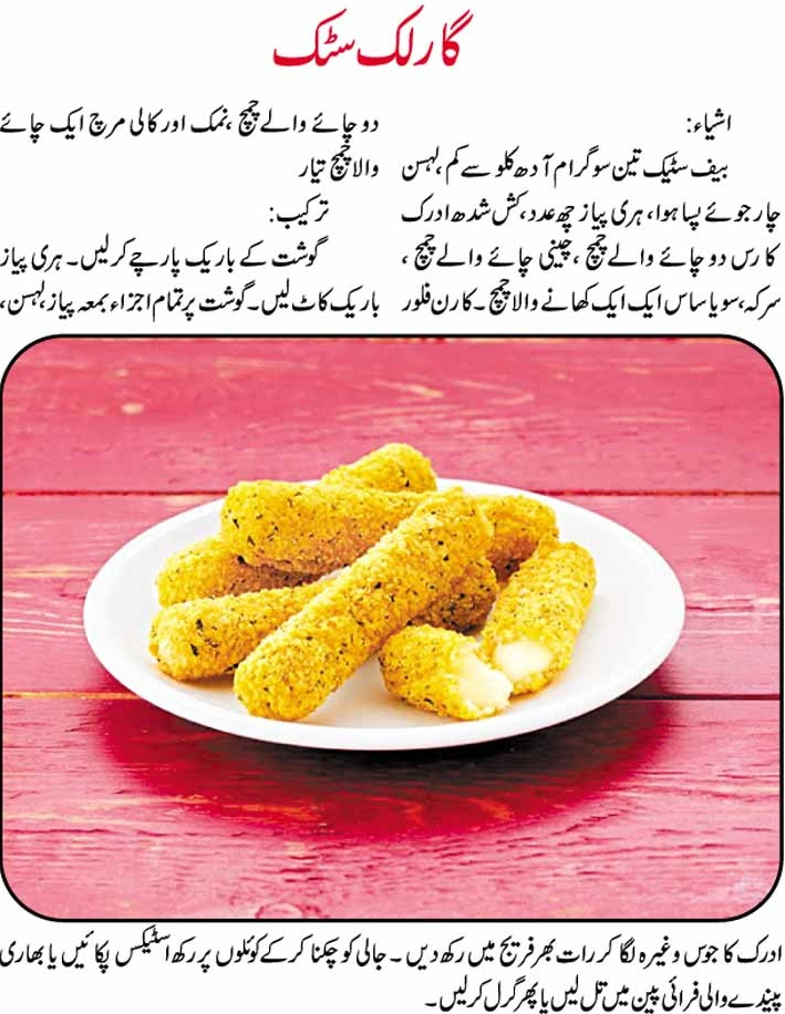 GarlicStick UrduRecipe - Recipe of the day ~... 8th July 2013...~