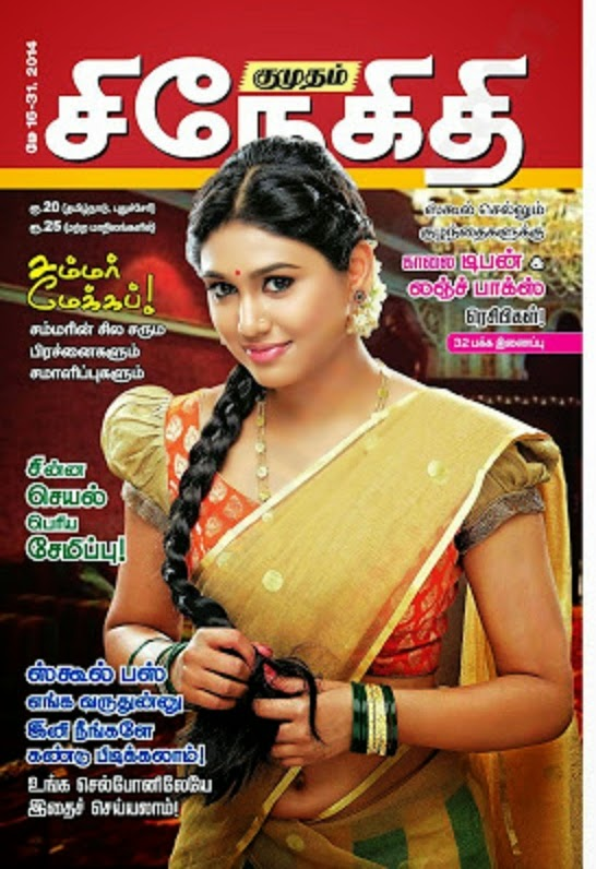 Snegithi May 16-31 2014 Tamil Magazines Read Online Free