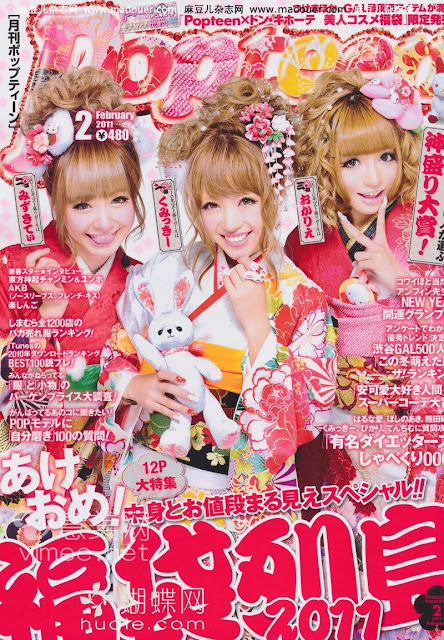 Popteen (ポップティーン) febaury 2011 japanese fashion magazine scans