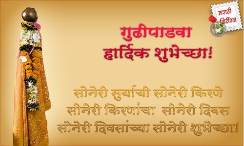 Maharashtra navnirman janadhikar sena tapal vibhag happy gudi padva add caption m4hsunfo