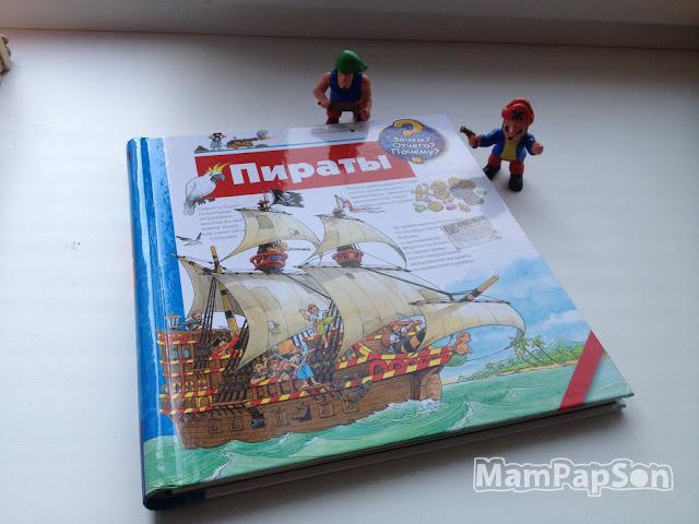"""""""Что? Зачем? Почему?"""" Книга о пиратах"""