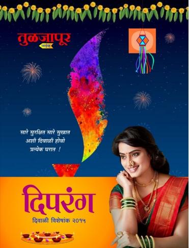 Diwali Ank Wacha