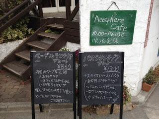 アコースフィアカフェ