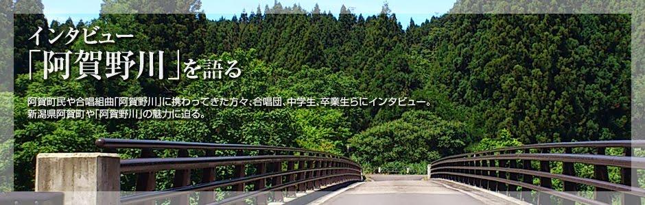 インタビュー「阿賀野川」を語る