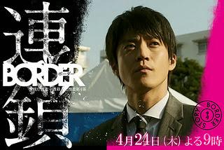J-Drama BORDER Subtitle Indonesia