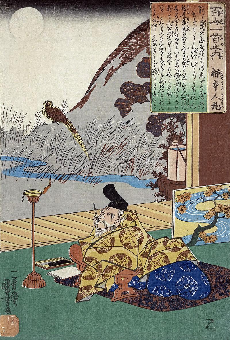kakinomoto no hitomaro from hyakunin isshu nowheretostay kakinomoto no hitomaro from hyakunin isshu