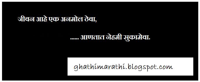 marathi ukhane funny comedy18