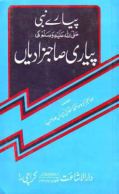 Pyaray Nabi Ki Pyari Sahibzadian by Hafiz Haqani Mian Sahib