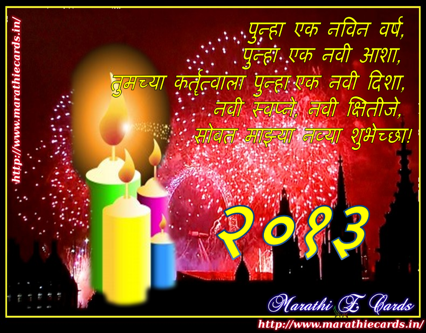 happy-new-year_2013_4.png