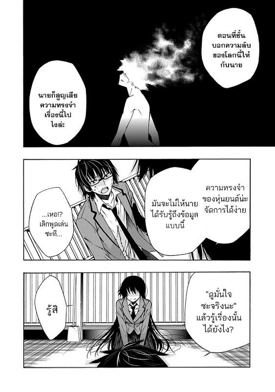 อ่านการ์ตูน Kamimura Yuuka Wa Kou Itta 2 ภาพที่ 51