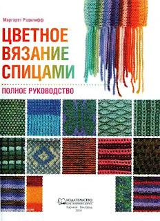 Цветное вязание спицами. Полное руководство