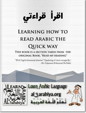 Learning how to read Arabic the Quick way