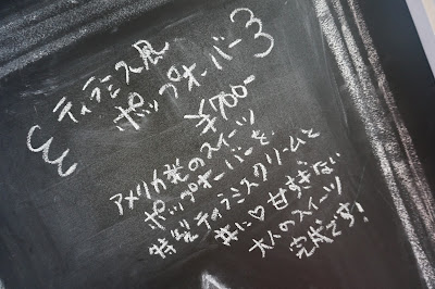 石川県 金沢 ランチ ディナー ティラミス ポップオーバー カフェ & バー ミクカ cafe & bar micka