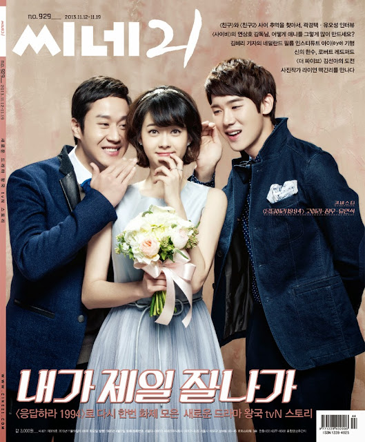 Jung Woo, Go Ara and Yoo Yun Suk in Cine 21