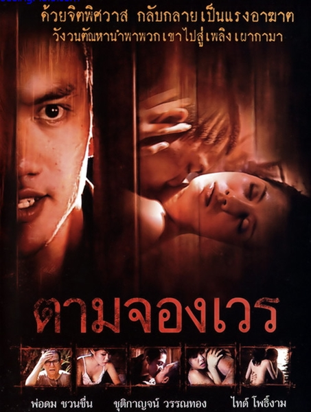 Phim Sex Thái Lan - Trả Thù Người Tình - Tam Jong Wen