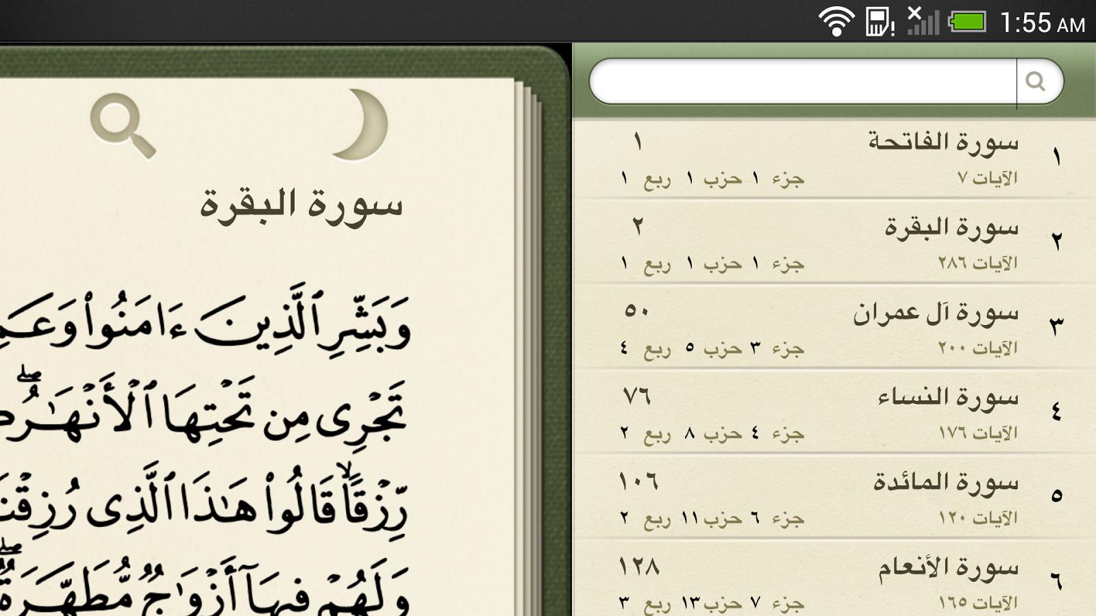تطبيق القرآن الكريم Quran Android لأجهزة أندرويد 6B46CNUb4smKS4USgkKqlfX-pldqAx8Ms32oT7AdxjuMfLx1YCebjmg0B16fxKihpe8=h900