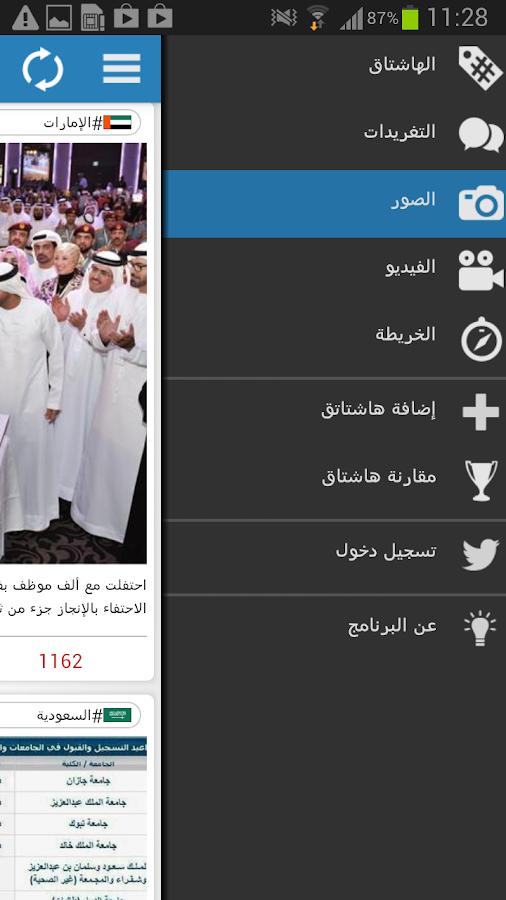 تطبيق هاشتاق العرب