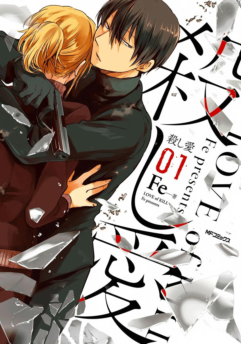 Koroshi Ai Vol.001 Ch.001: File 001: What's Your Name?