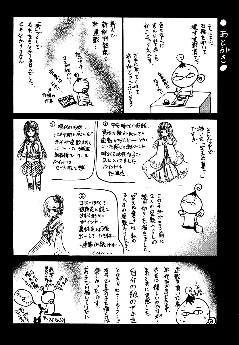 Waraenu Douji - 108 no Gou 4,1 : Extras