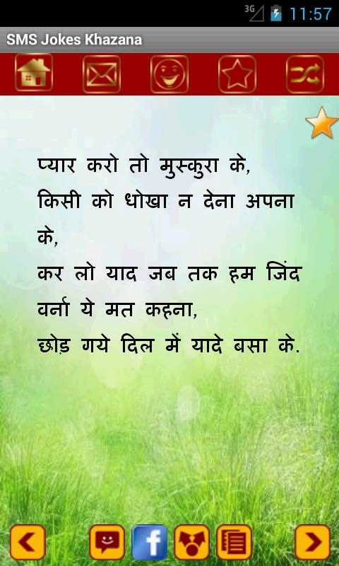 Funny Urdu Jokes Poetry Shayari Sms Quotes Covers Pictures Pics ...