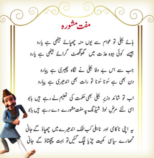 Urdu poetry sad sms pic wallpapers 2 lines dosti in urdu for Farcical comedy meaning in urdu