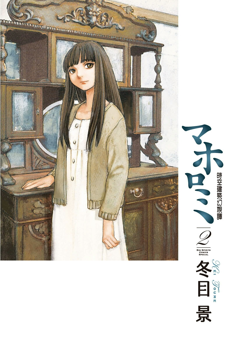 Mahoromi - Jikuu Kenchiku Genshitan Vol.002 Ch.007: Her Mother's House #001