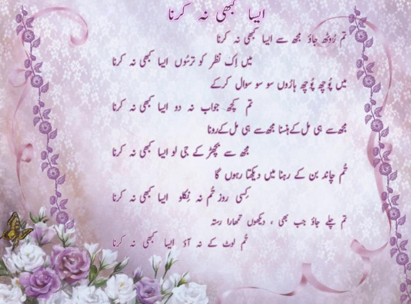 Dosti Urdu Ghazal Urdu Poetry Ghazal Urdu Poetry