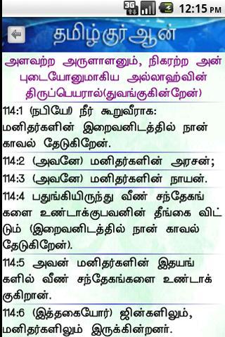 tamil quran download
