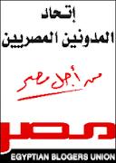 من أجل مصر ومن أجل الصعيد