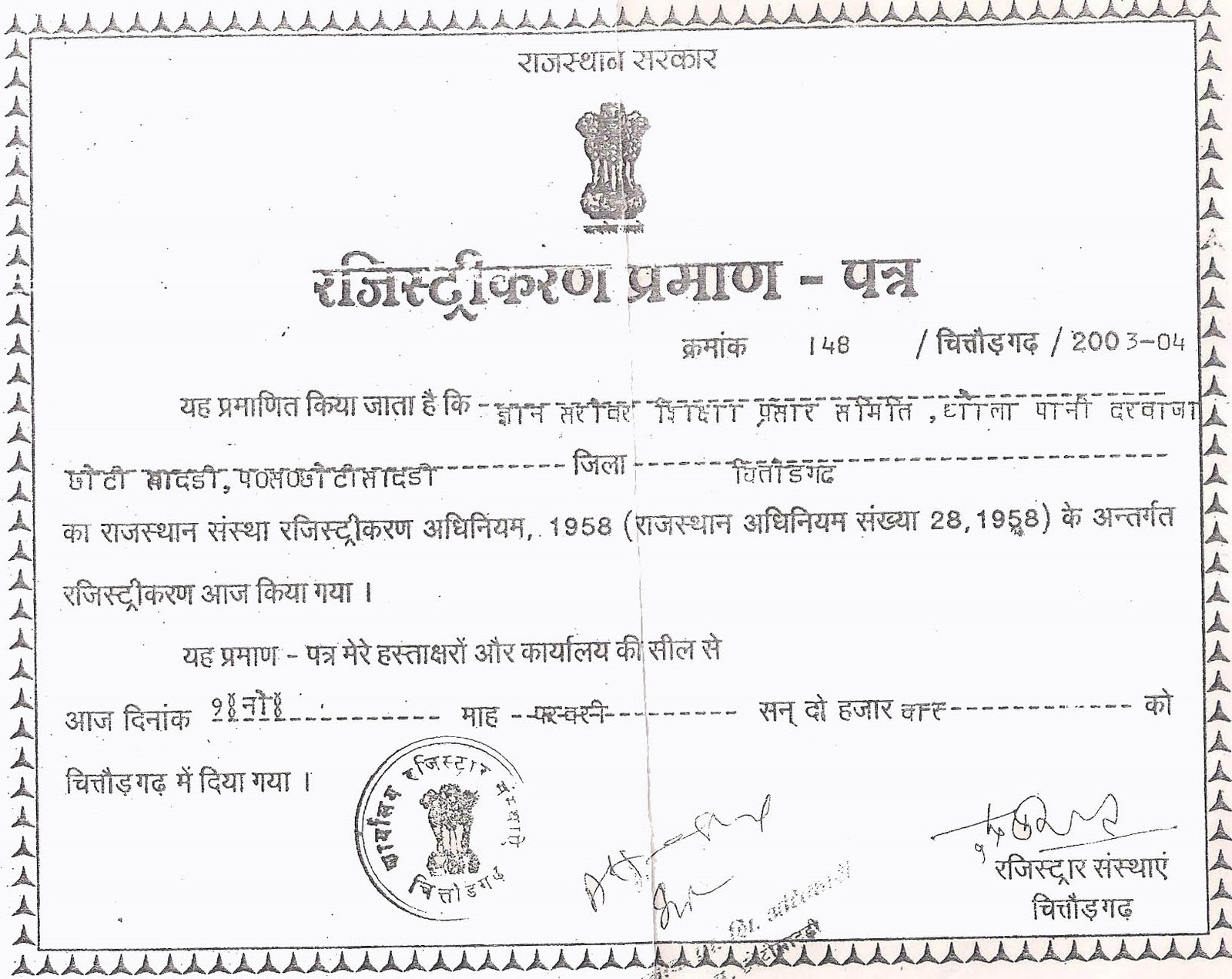application letter for industrial training