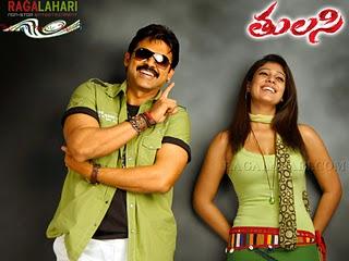 Tulasi movie songs