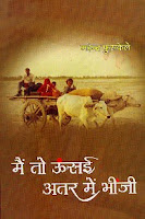book cover by deo prakash