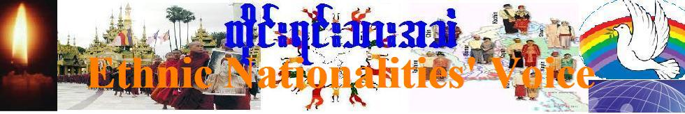 Ethnic Nationalities Voice တုိင္းရင္းသားအသံ